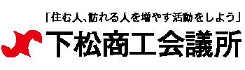 下松商工会議所